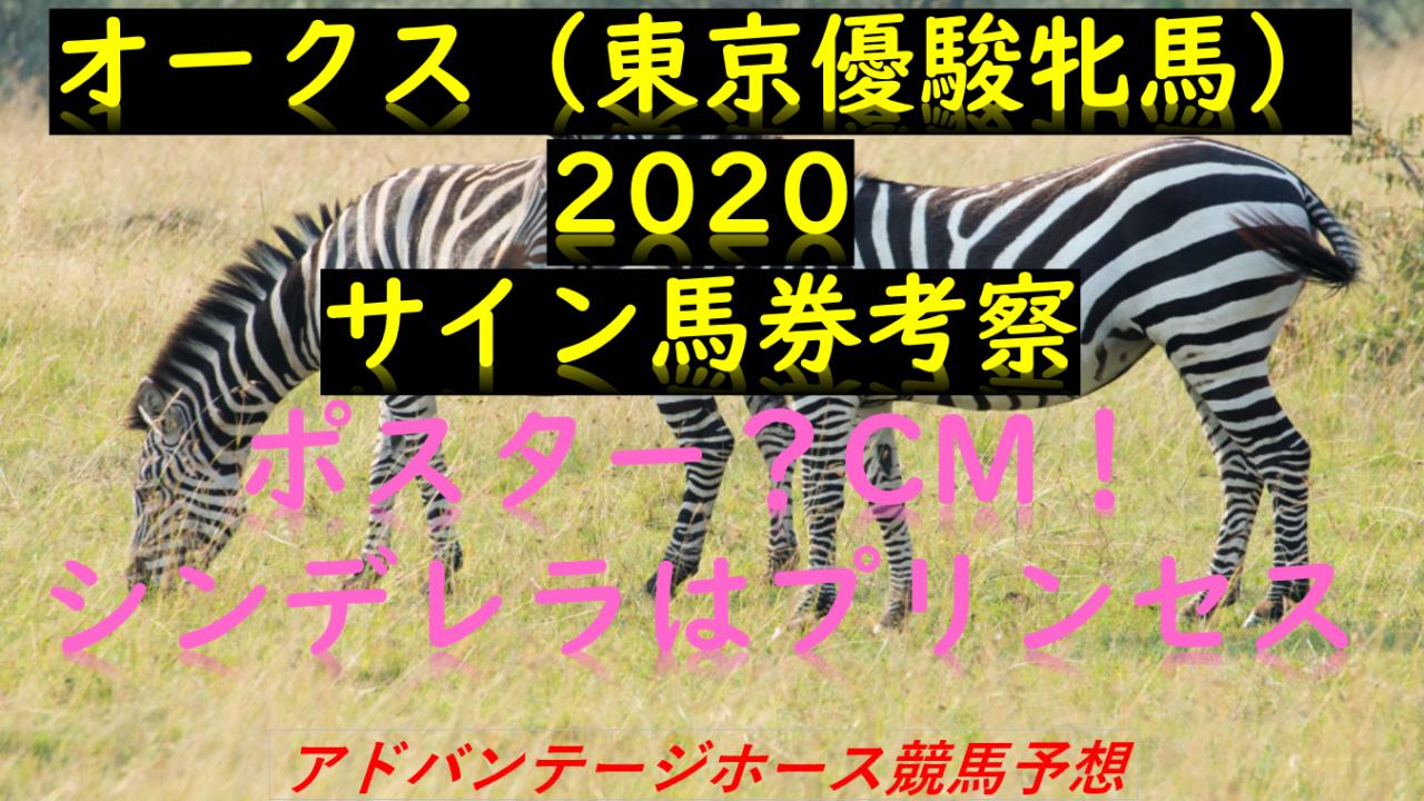 オークス 2020